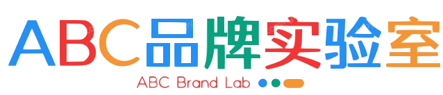 ABC品牌实验室